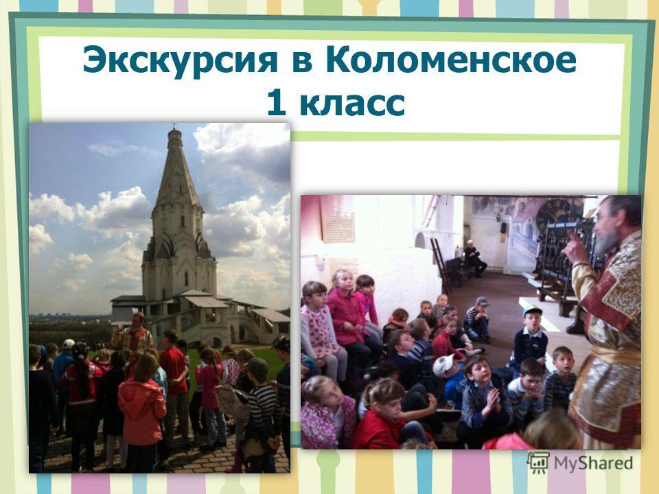 Экскурсия в Коломенское 1 класс