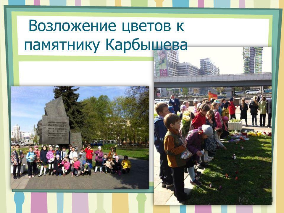 Возложение цветов к памятнику Карбышева