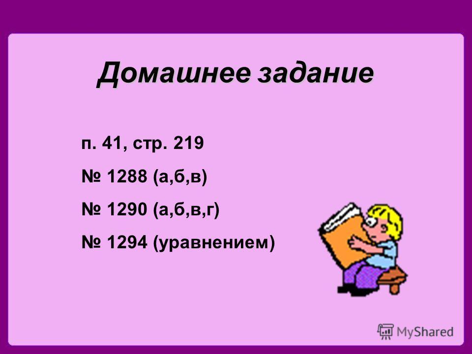 Домашнее задание п. 41, стр. 219 1288 (а,б,в) 1290 (а,б,в,г) 1294 (уравнением)