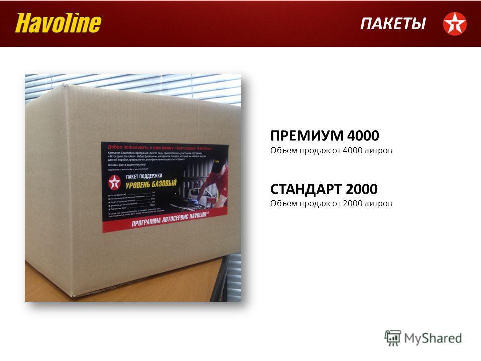 ПРЕМИУМ 4000 Объем продаж от 4000 литров СТАНДАРТ 2000 Объем продаж от 2000 литров ПАКЕТЫ