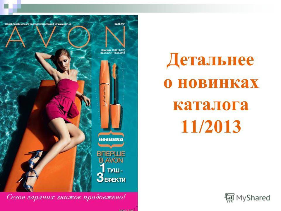 Детальнее о новинках каталога 11/2013