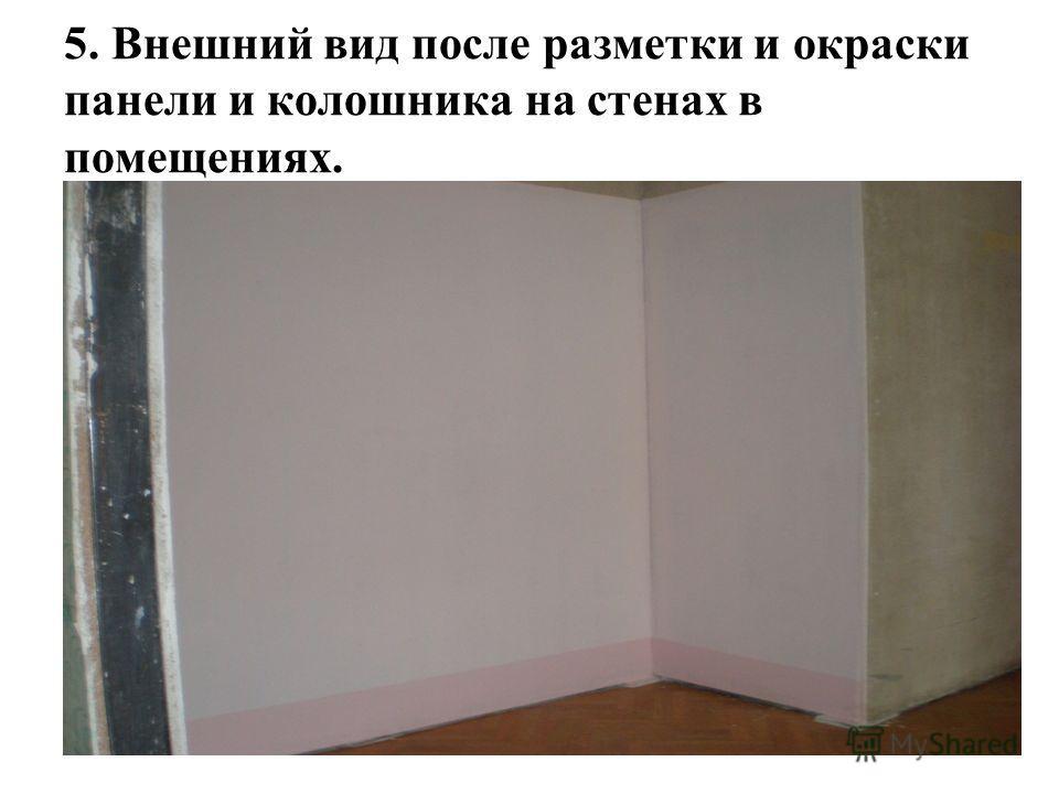 5. Внешний вид после разметки и окраски панели и колошника на стенах в помещениях.