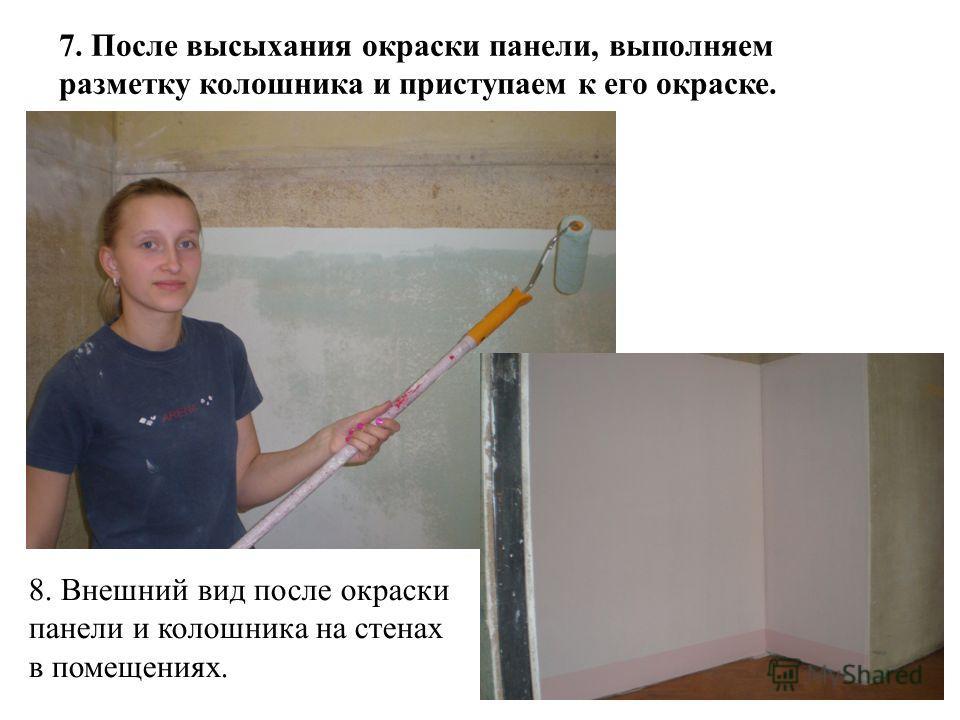 7. После высыхания окраски панели, выполняем разметку колошника и приступаем к его окраске. 8. Внешний вид после окраски панели и колошника на стенах в помещениях.