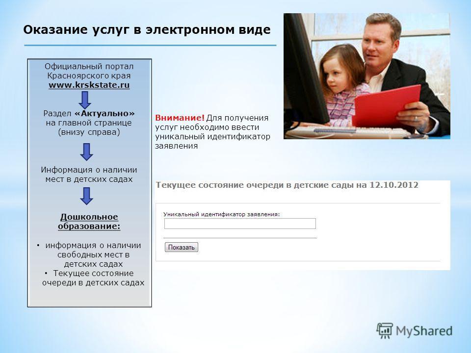 Оказание услуг в электронном виде Внимание! Для получения услуг необходимо ввести уникальный идентификатор заявления