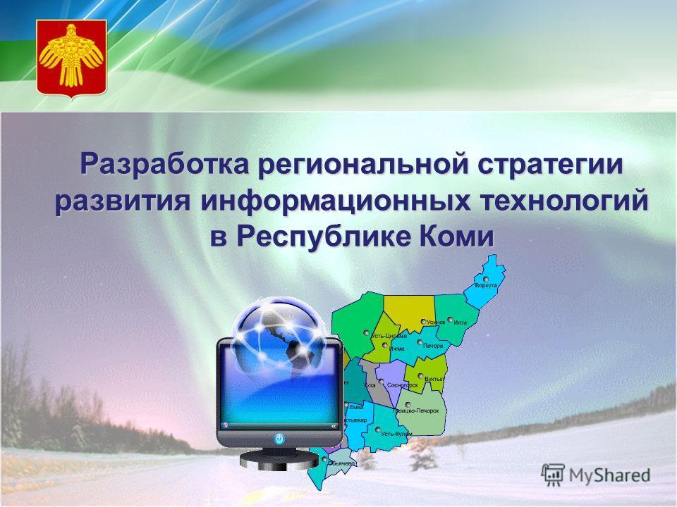 Разработка региональной стратегии развития информационных технологий в Республике Коми