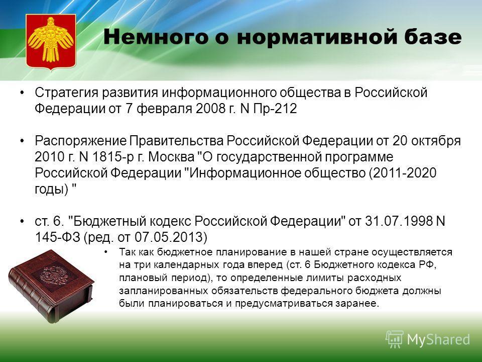 Стратегия развития информационного общества в Российской Федерации от 7 февраля 2008 г. N Пр-212 Распоряжение Правительства Российской Федерации от 20 октября 2010 г. N 1815-р г. Москва