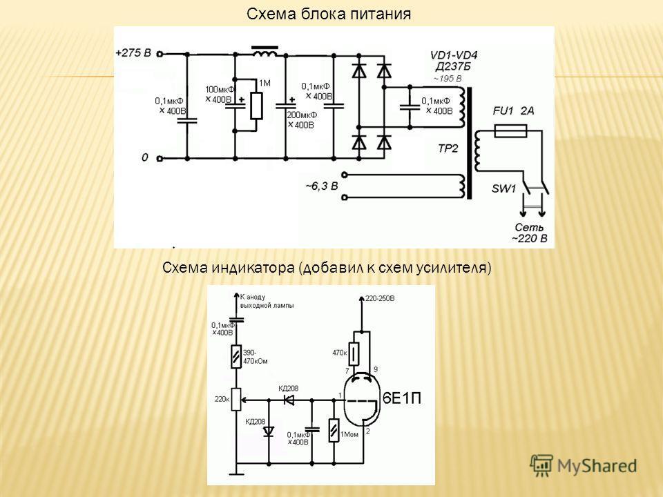Схема блока питания Схема индикатора (добавил к схем усилителя)