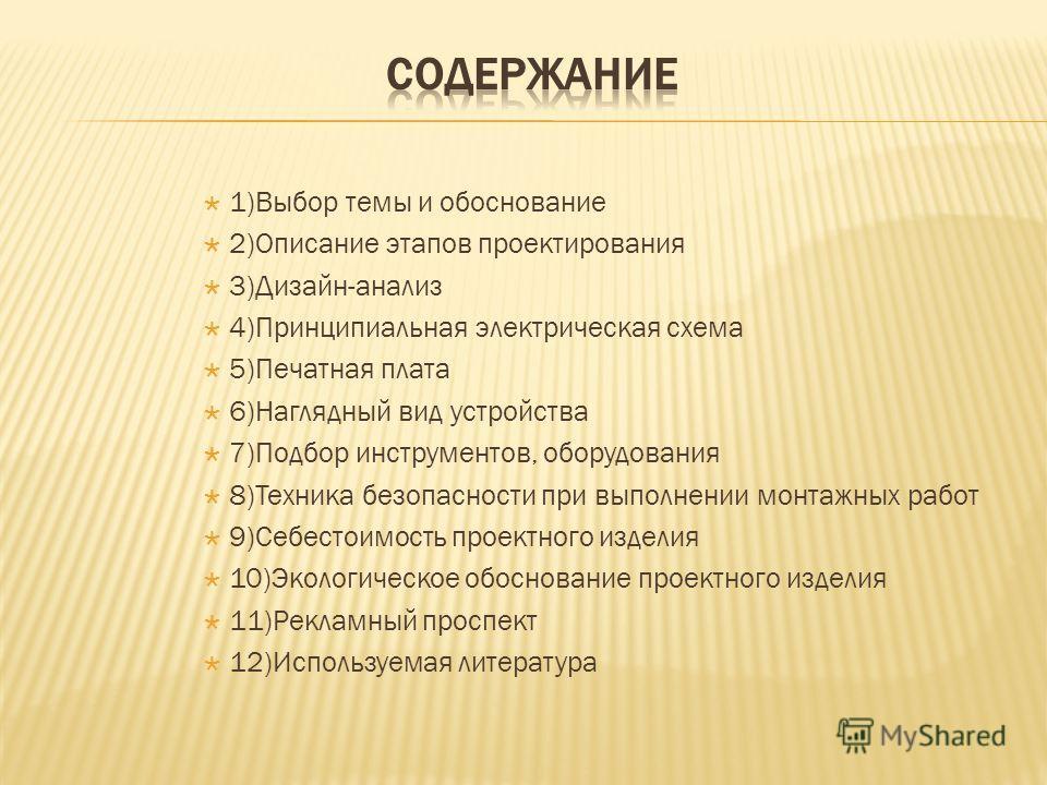 схема 5)Печатная плата