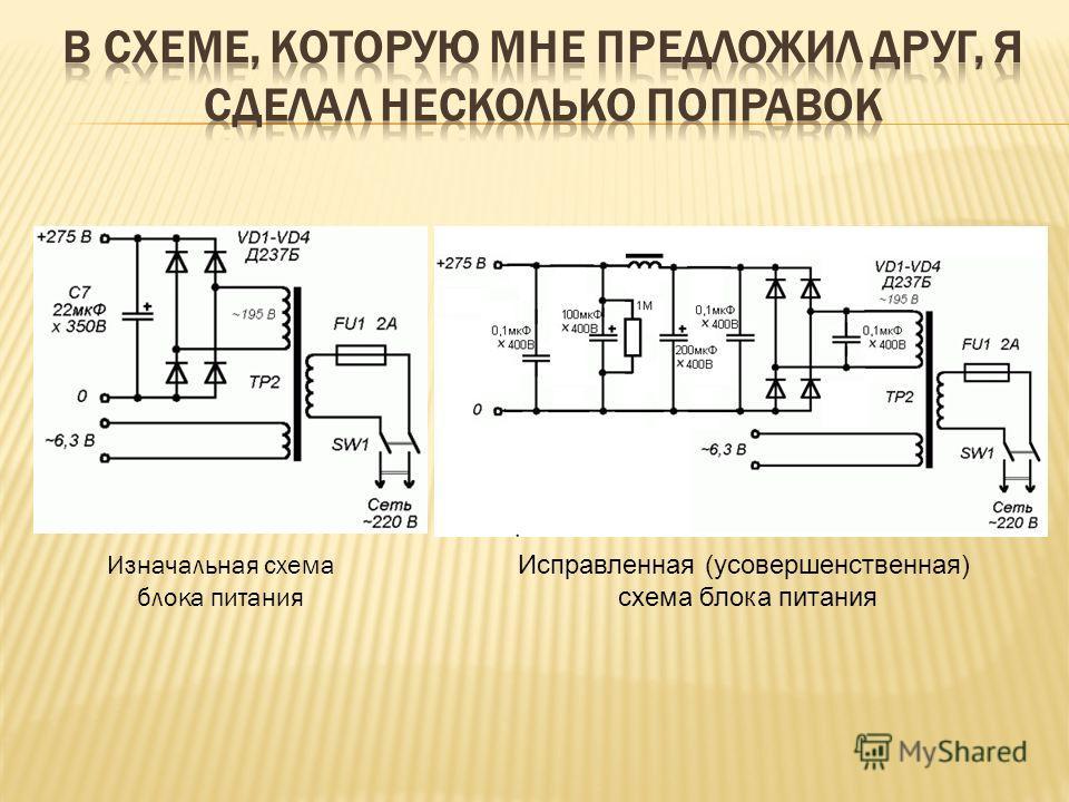 Изначальная схема блока питания Исправленная (усовершенствованная) схема блока питания