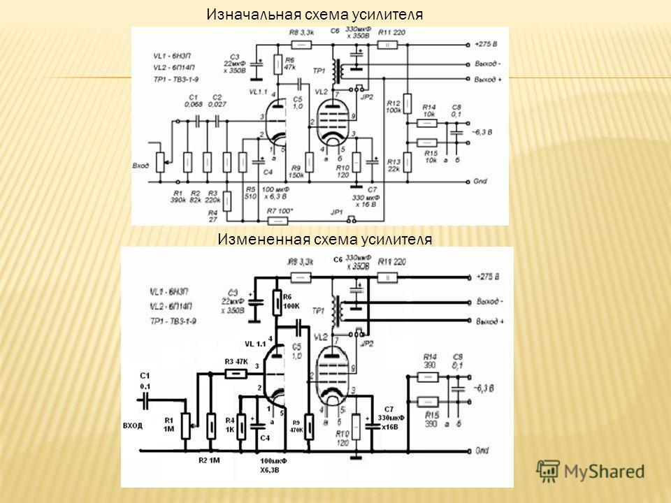 Изначальная схема усилителя Измененная схема усилителя