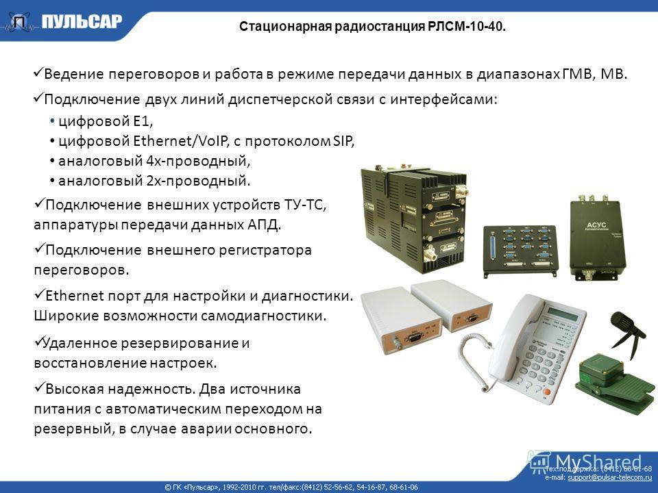 Стационарная радиостанция РЛСМ-10-40. Подключение внешних устройств ТУ-ТС, аппаратуры передачи данных АПД. Подключение внешнего регистратора переговоров. Ethernet порт для настройки и диагностики. Широкие возможности самодиагностики. Удаленное резерв