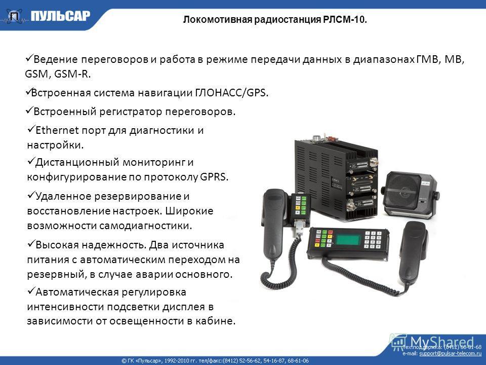 Локомотивная радиостанция РЛСМ-10. Ethernet порт для диагностики и настройки. Дистанционный мониторинг и конфигурирование по протоколу GPRS. Удаленное резервирование и восстановление настроек. Широкие возможности самодиагностики. Высокая надежность.
