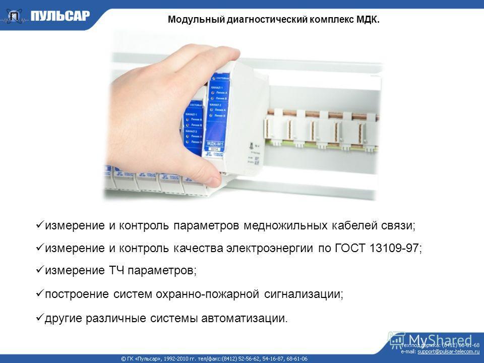 измерение и контроль параметров медножильных кабелей связи; измерение и контроль качества электроэнергии по ГОСТ 13109-97; измерение ТЧ параметров; построение систем охранно-пожарной сигнализации; другие различные системы автоматизации. Модульный диа