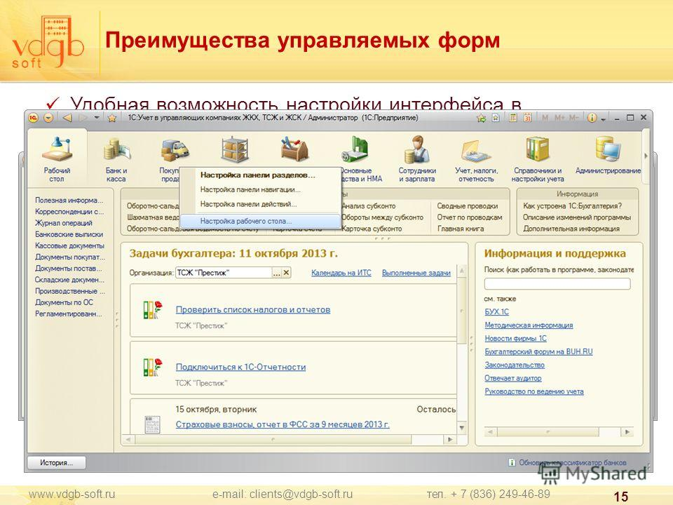 Преимущества управляемых форм www.vdgb-soft.ru e-mail: clients@vdgb-soft.ru тел. + 7 (836) 249-46-89 15 Удобная возможность настройки интерфейса в пользовательском режиме