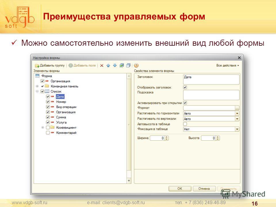 www.vdgb-soft.ru e-mail: clients@vdgb-soft.ru тел. + 7 (836) 249-46-89 16 Можно самостоятельно изменить внешний вид любой формы Преимущества управляемых форм