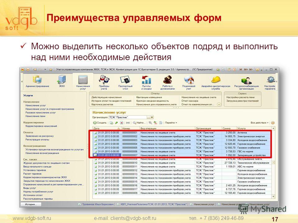 www.vdgb-soft.ru e-mail: clients@vdgb-soft.ru тел. + 7 (836) 249-46-89 17 Можно выделить несколько объектов подряд и выполнить над ними необходимые действия Преимущества управляемых форм