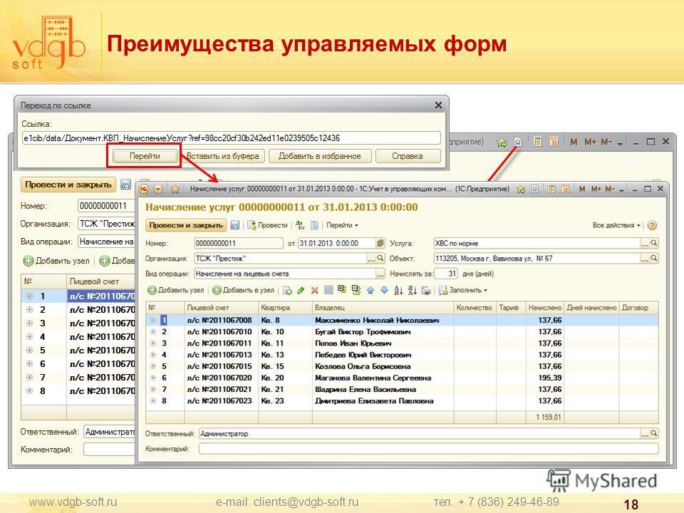 www.vdgb-soft.ru e-mail: clients@vdgb-soft.ru тел. + 7 (836) 249-46-89 18 Создание ссылок на объекты Преимущества управляемых форм