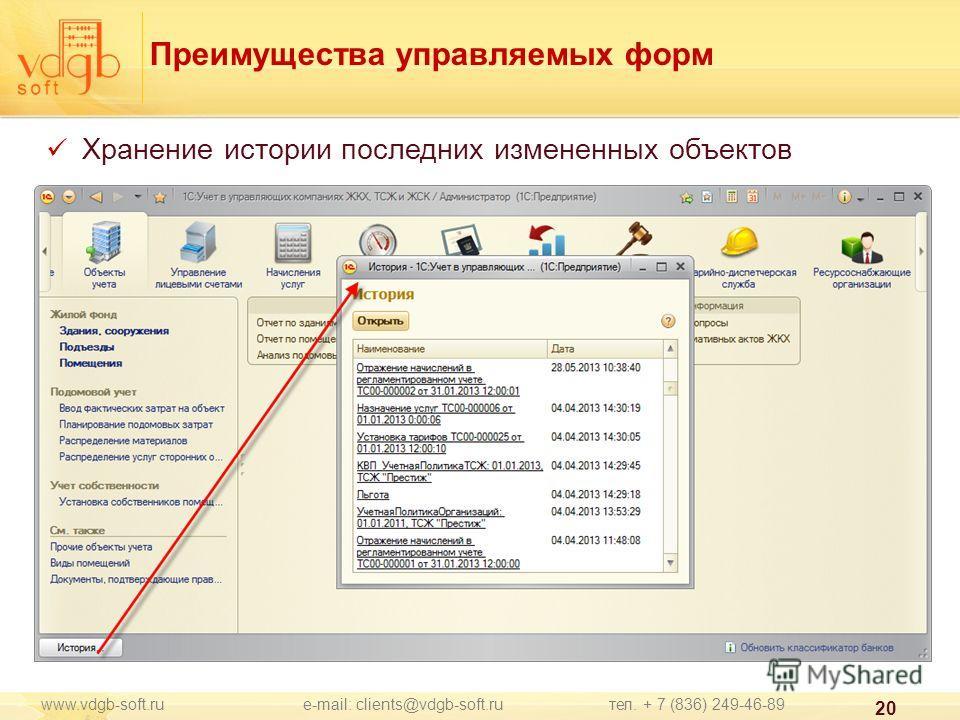 Хранение истории последних измененных объектов www.vdgb-soft.ru e-mail: clients@vdgb-soft.ru тел. + 7 (836) 249-46-89 20 Преимущества управляемых форм
