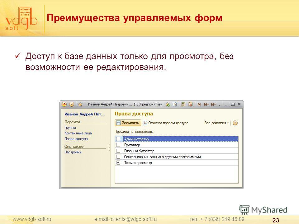 Доступ к базе данных только для просмотра, без возможности ее редактирования. www.vdgb-soft.ru e-mail: clients@vdgb-soft.ru тел. + 7 (836) 249-46-89 23 Преимущества управляемых форм