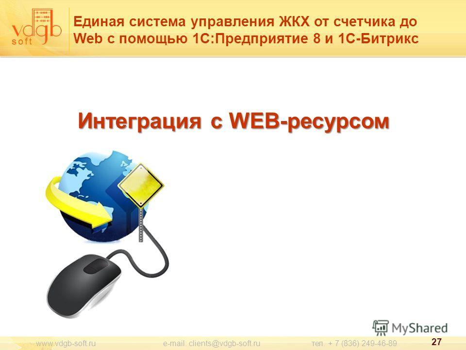 27 www.vdgb-soft.ru e-mail: clients@vdgb-soft.ru тел. + 7 (836) 249-46-89 Интеграция с WEB-ресурсом Единая система управления ЖКХ от счетчика до Web с помощью 1С:Предприятие 8 и 1С-Битрикс