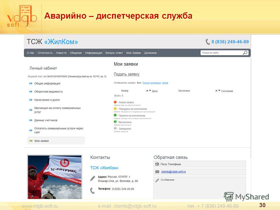 Аварийно – диспетчерская служба 30 www.vdgb-soft.ru e-mail: clients@vdgb-soft.ru тел. + 7 (836) 249-46-89