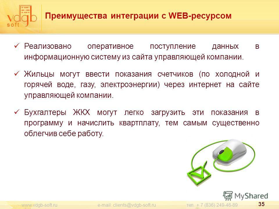 Преимущества интеграции с WEB-ресурсом Реализовано оперативное поступление данных в информационную систему из сайта управляющей компании. Жильцы могут ввести показания счетчиков (по холодной и горячей воде, газу, электроэнергии) через интернет на сай