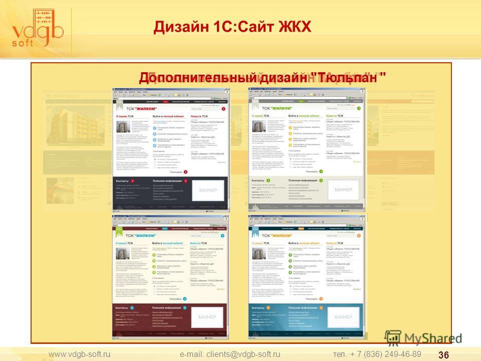 Дизайн 1С:Сайт ЖКХ 36 www.vdgb-soft.ru e-mail: clients@vdgb-soft.ru тел. + 7 (836) 249-46-89 Основной дизайн сайта Лотос Дополнительный дизайн Вербена Дополнительный дизайн Астра Дополнительный дизайн Тюльпан