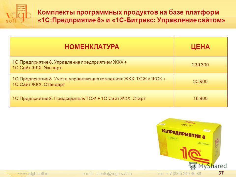 Комплекты программных продуктов на базе платформ «1С:Предприятие 8» и «1С-Битрикс: Управление сайтом» 37 www.vdgb-soft.ru e-mail: clients@vdgb-soft.ru тел. + 7 (836) 249-46-89 НОМЕНКЛАТУРАЦЕНА 1С:Предприятие 8. Управление предприятием ЖКХ + 1С:Сайт Ж