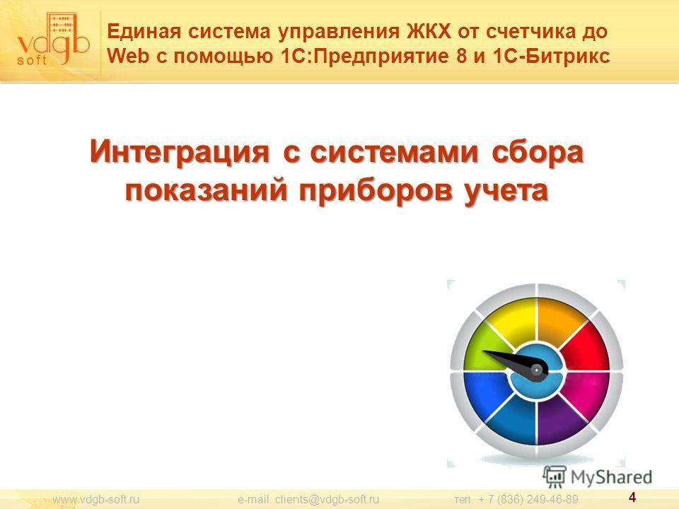 Единая система управления ЖКХ от счетчика до Web с помощью 1С:Предприятие 8 и 1С-Битрикс 4 www.vdgb-soft.ru e-mail: clients@vdgb-soft.ru тел. + 7 (836) 249-46-89 Интеграция с системами сбора показаний приборов учета