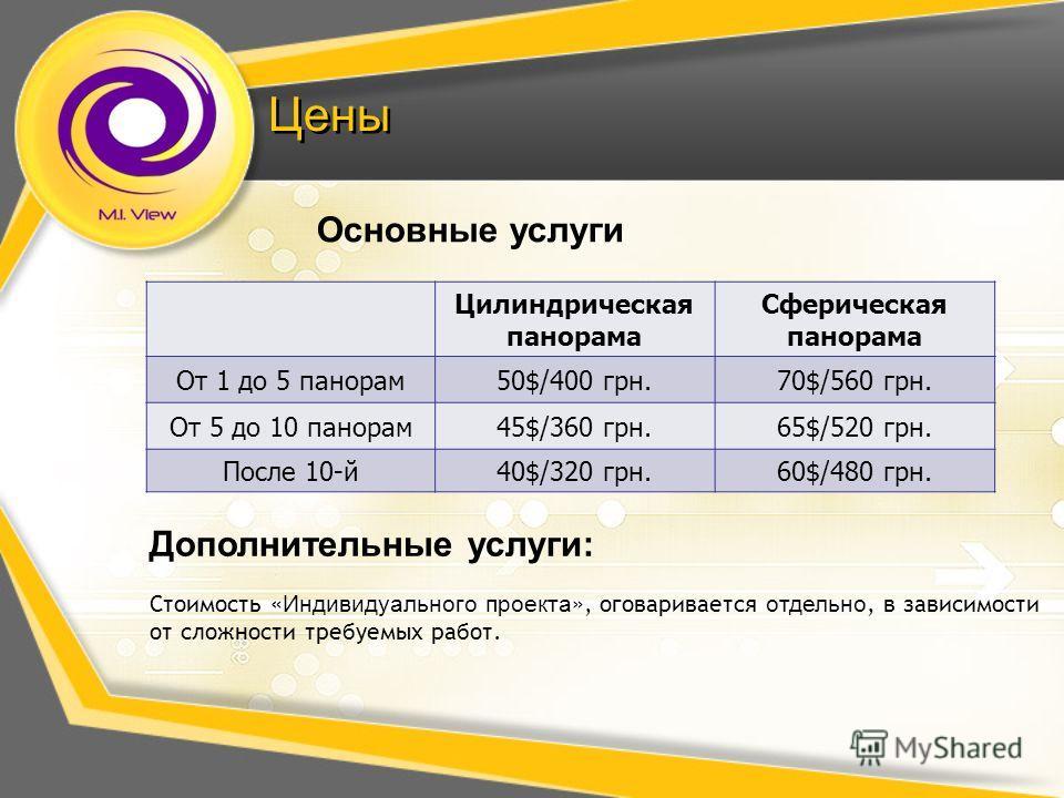 Цены Основные услуги Цилиндрическая панорама Сферическая панорама От 1 до 5 панорам 50$/400 грн.70$/560 грн. От 5 до 10 панорам 45$/360 грн.65$/520 грн. После 10-й 40$/320 грн.60$/480 грн. Стоимость « Индивидуального проекта », оговаривается отдельно
