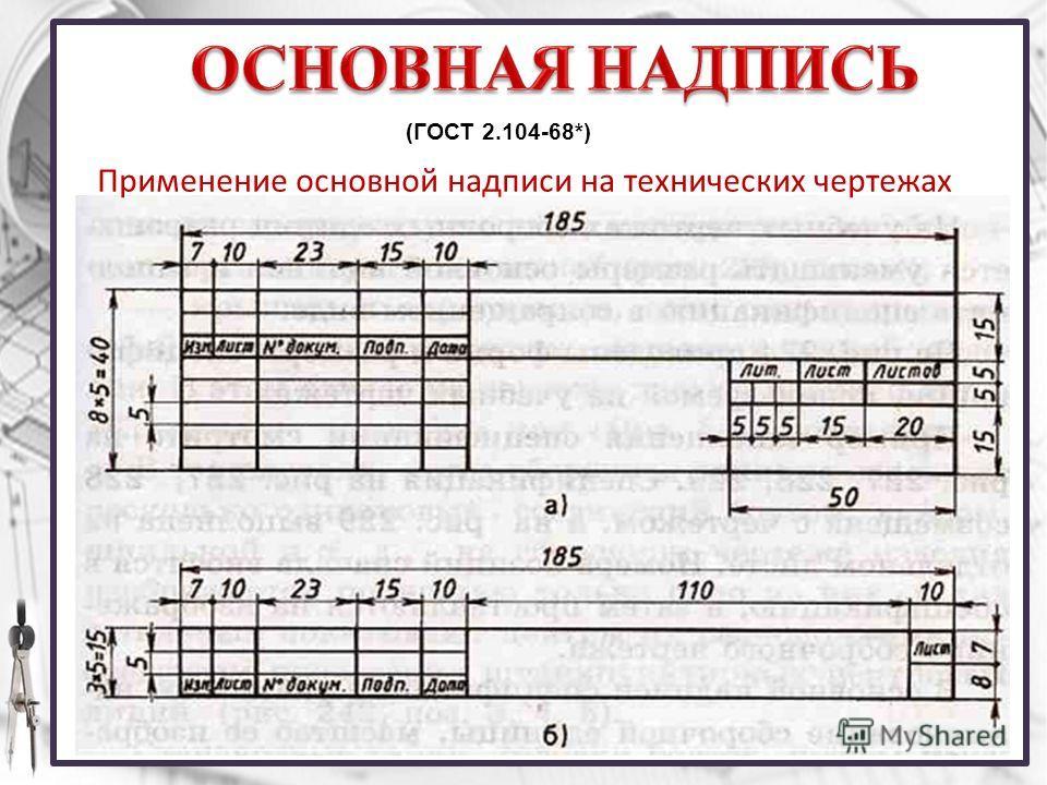 (ГОСТ 2.104-68*) Применение основной надписи на технических чертежах