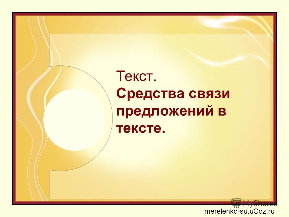 Текст. Средства связи предложений в тексте. merelenko-su.uCoz.ru