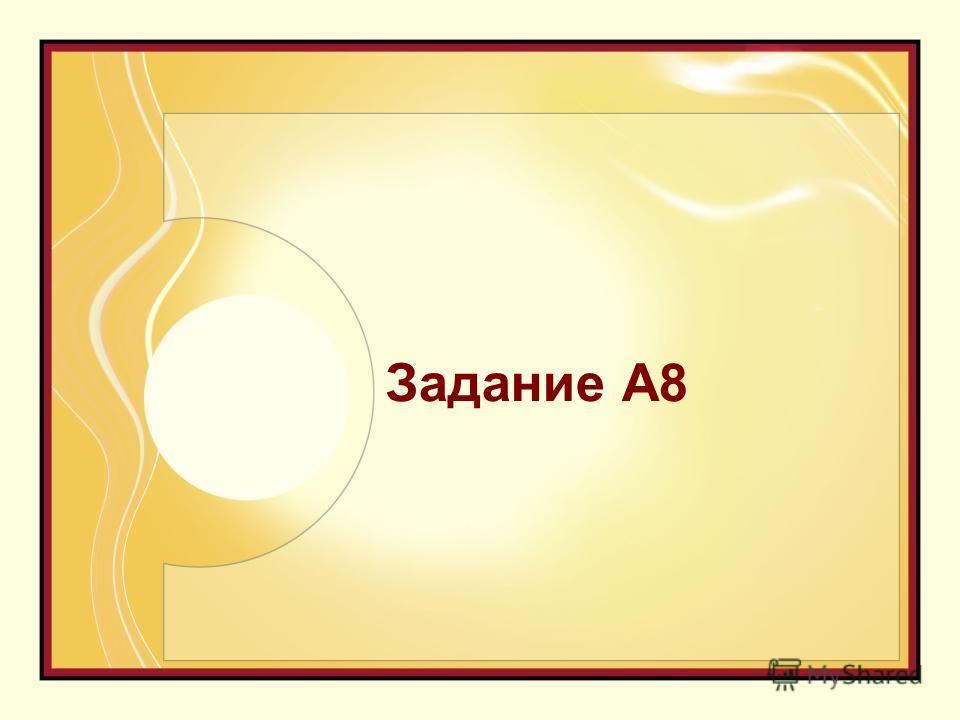 Задание А8