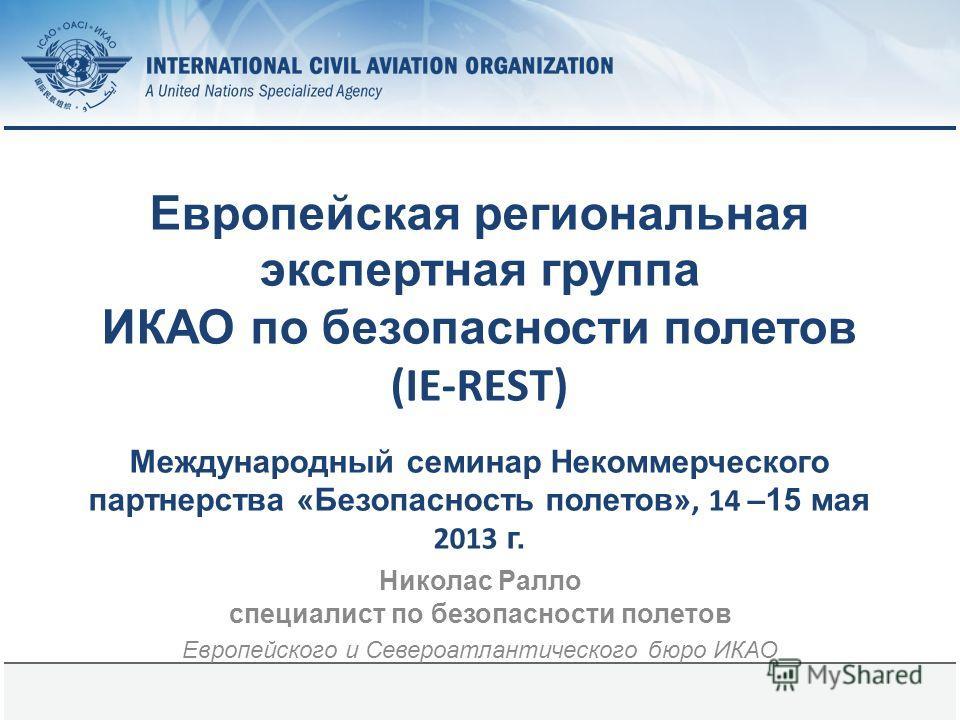 7 June 2014Page 1 Европейская региональная экспертная группаИКАО по безопасности полетов (IE-REST) Международный семинар Некоммерческого партнерства «Безопасность полетов», 14 –15 мая 2013 г. Николас Ралло специалист по безопасности полетов Европейск