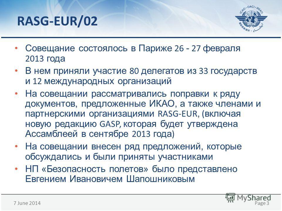 7 June 2014Page 3 RASG-EUR/02 Совещание состоялось в Париже 26 - 27 февраля 2013 года В нем приняли участие 80 делегатов из 33 государств и 12 международных организаций На совещании рассматривались поправки к ряду документов, предложенныеИКАО, а такж