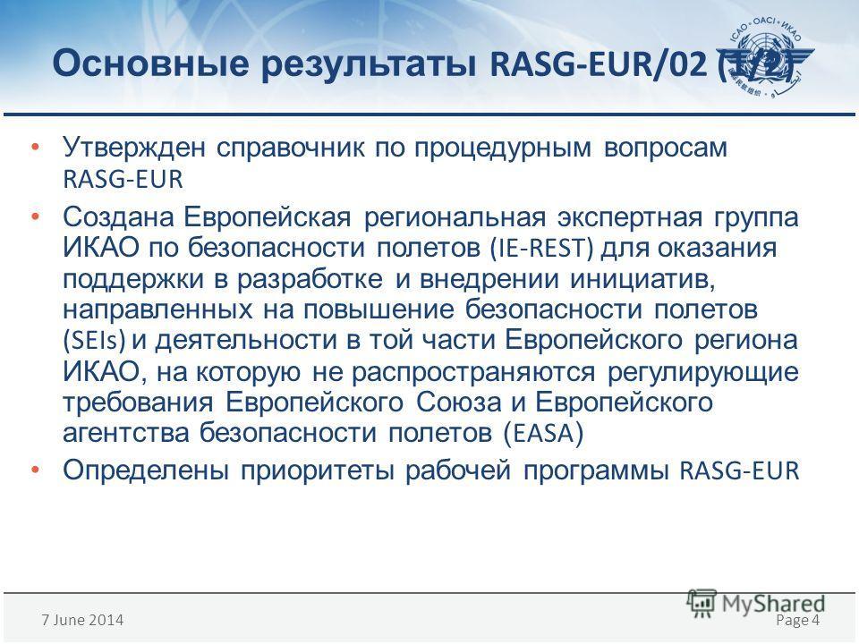7 June 2014Page 4 Основные результаты RASG-EUR/02 (1/2) Утвержден справочник по процедурным вопросам RASG-EUR Создана Европейская региональная экспертная группаИКАО по безопасности полетов (IE-REST) для оказания поддержки в разработке и внедрении ини