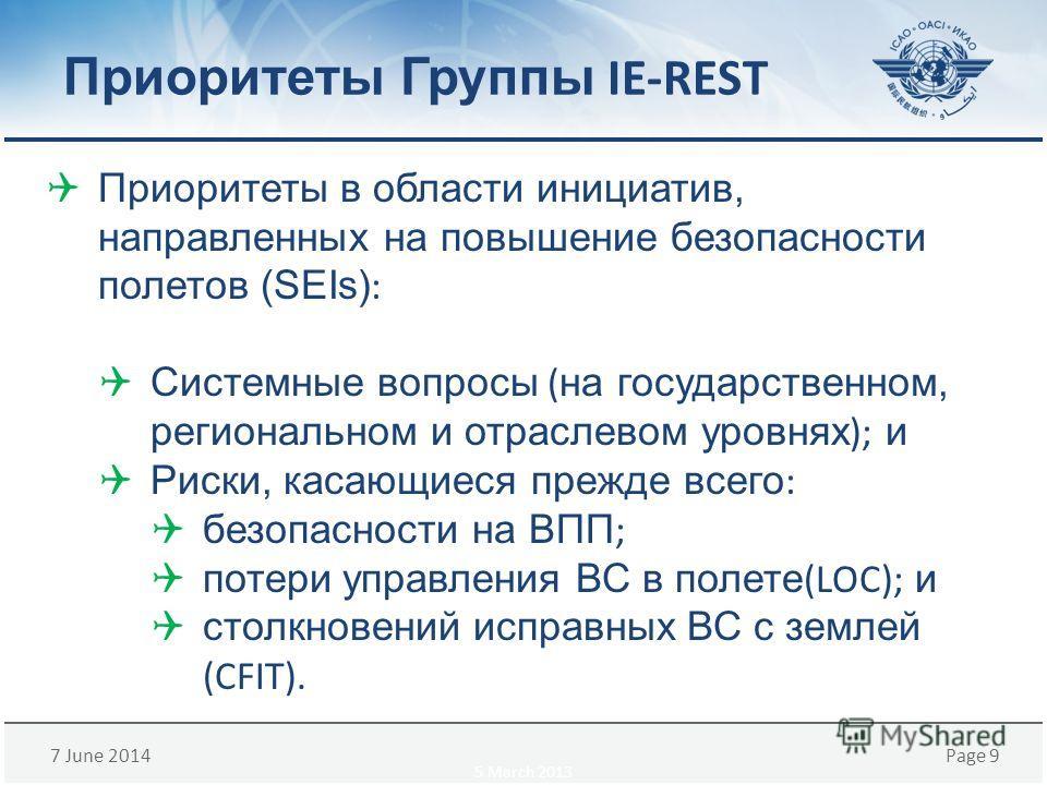 7 June 2014Page 9 Приоритеты Группы IE-REST Приоритеты в области инициатив, направленных на повышение безопасности полетов (SEIs) : Системные вопросы ( на государственном, региональном и отраслевом уровнях ); и Риски, касающиеся прежде всего : безопа