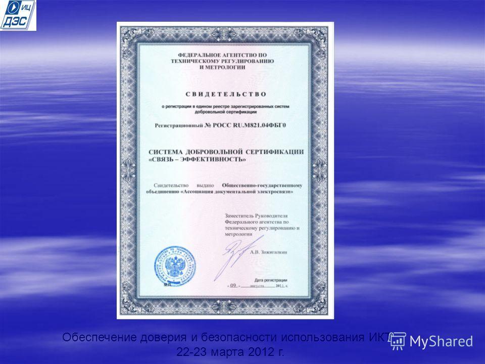 Обеспечение доверия и безопасности использования ИКТ 22-23 марта 2012 г.