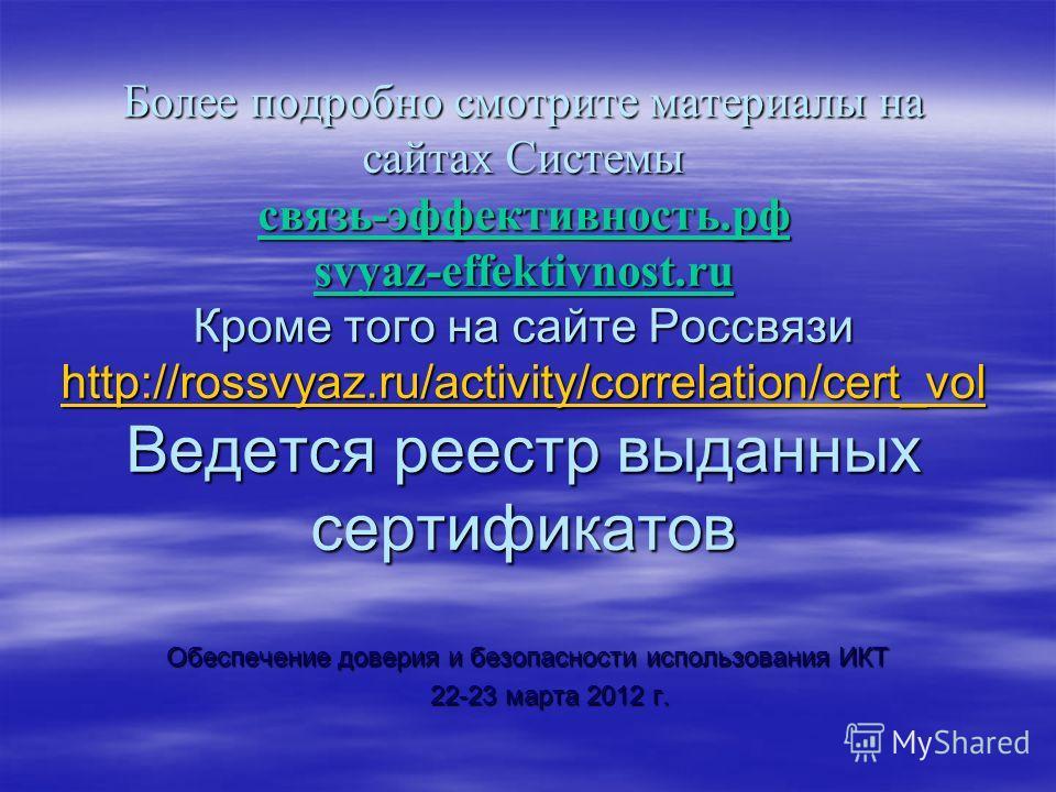 Более подробно смотрите материалы на сайтах Системы связь-эффективность.рф svyaz-effektivnost.ru Кроме того на сайте Россвязи http://rossvyaz.ru/activity/correlation/cert_vol Ведется реестр выданных сертификатов http://rossvyaz.ru/activity/correlatio