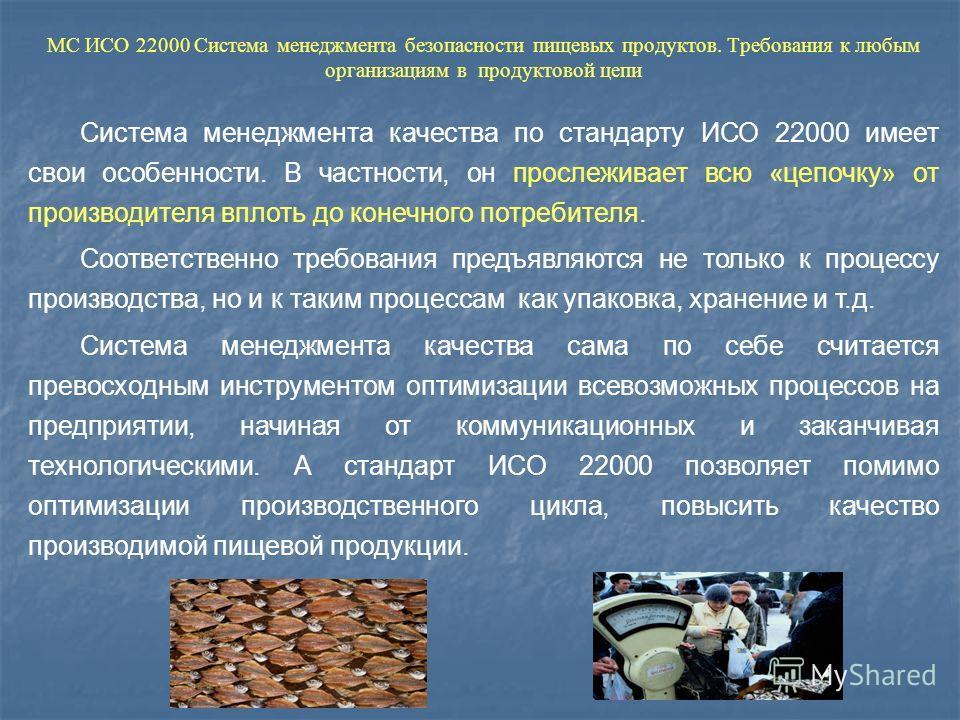 Мс исо 22000 скачать бесплатно сертификация жкх в курской области