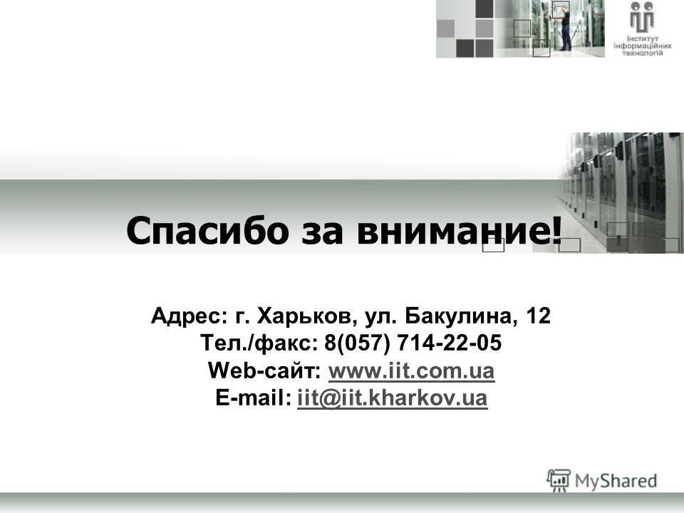 Адрес: г. Харьков, ул. Бакулина, 12 Тел./факс: 8(057) 714-22-05 Web-сайт: www.iit.com.ua E-mail: iit@iit.kharkov.uawww.iit.com.uaiit@iit.kharkov.ua Спасибо за внимание!
