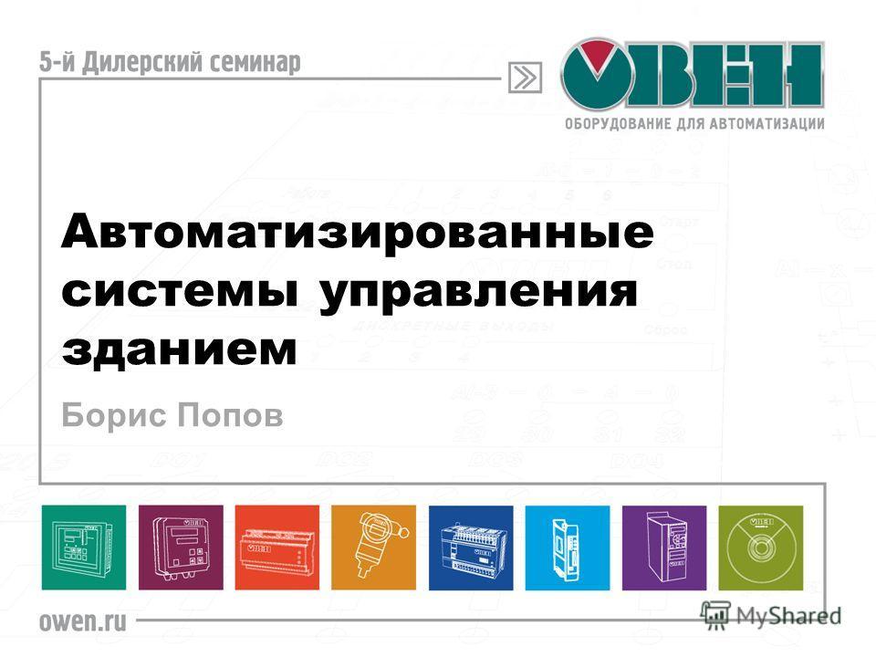 Автоматизированные системы управления зданием Борис Попов