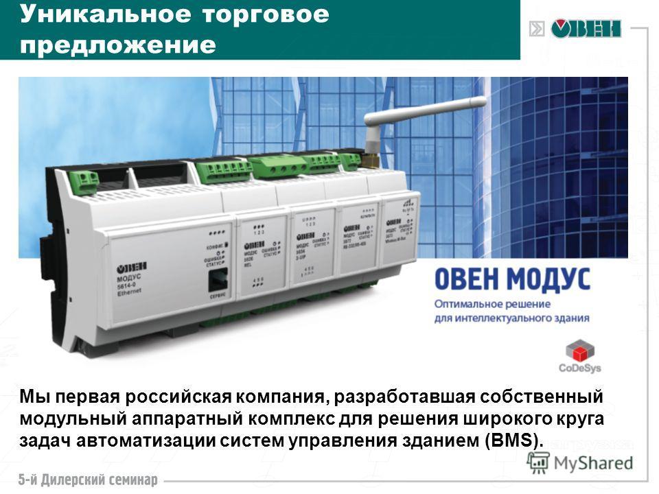 Уникальное торговое предложение Мы первая российская компания, разработавшая собственный модульный аппаратный комплекс для решения широкого круга задач автоматизации систем управления зданием (BMS).