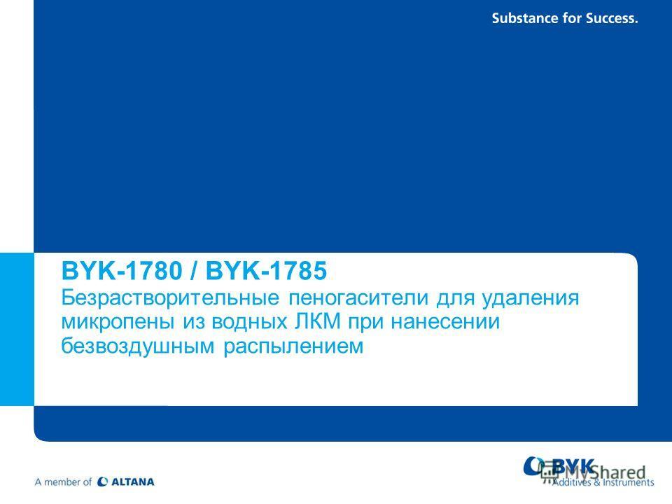 BYK-1780 / BYK-1785 Безрастворительные пеногасители для удаления микро пены из водных ЛКМ при нанесении безвоздушным распылением