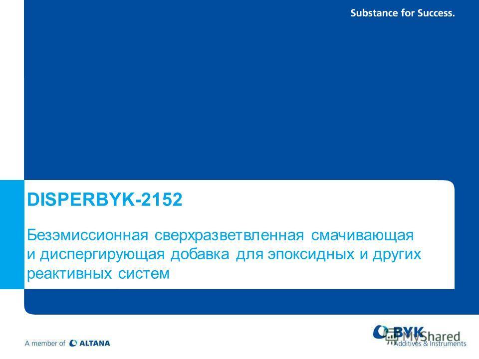 DISPERBYK-2152 Безэмиссионная сверх разветвленная смачивающая и диспергирующая добавка для эпоксидных и других реактивных систем