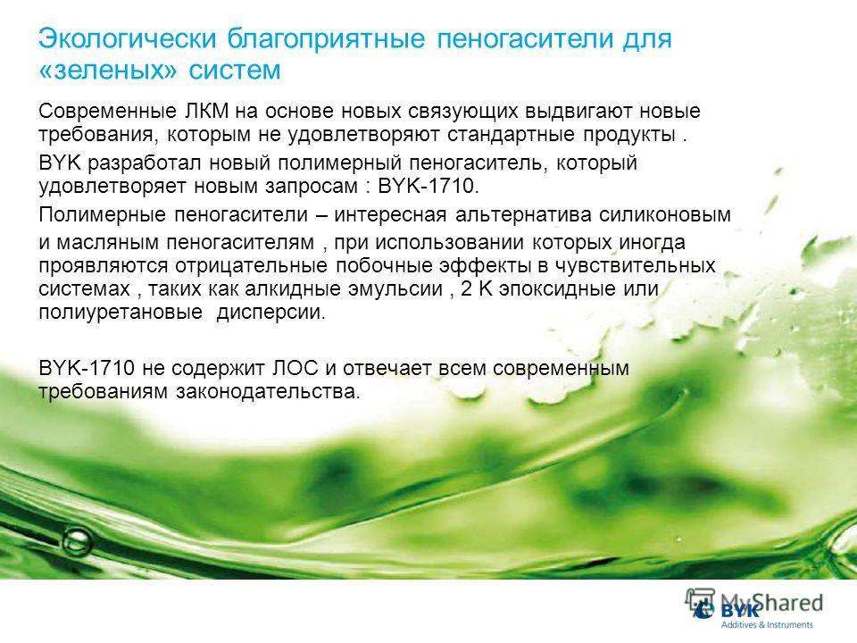Экологически благоприятные пеногасители для «зеленых» систем Современные ЛКМ на основе новых связующих выдвигают новые требования, которым не удовлетворяют стандартные продукты. BYK разработал новый полимерный пеногаситель, который удовлетворяет новы