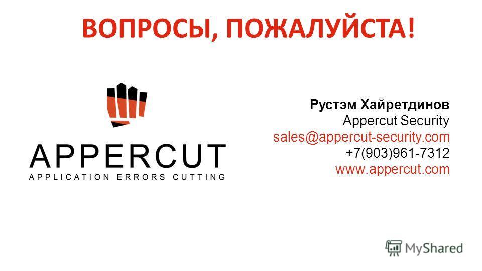 ВОПРОСЫ, ПОЖАЛУЙСТА! Рустэм Хайретдинов Appercut Security sales@appercut-security.com +7(903)961-7312 www.appercut.com