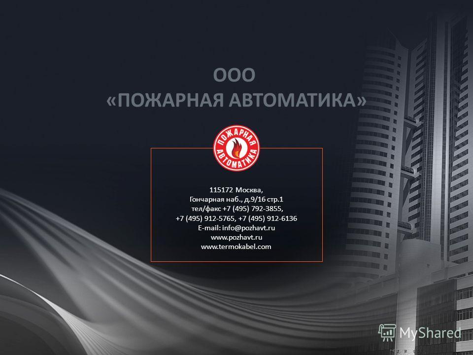 ООО «ПОЖАРНАЯ АВТОМАТИКА» 115172 Москва, Гончарная наб., д.9/16 стр.1 тел/факс +7 (495) 792-3855, +7 (495) 912-5765, +7 (495) 912-6136 E-mail: info@pozhavt.ru www.pozhavt.ru www.termokabel.com