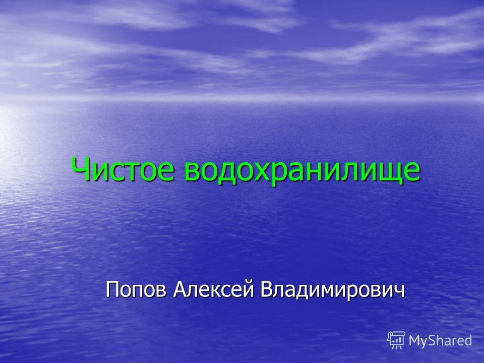 Чистое водохранилище Попов Алексей Владимирович