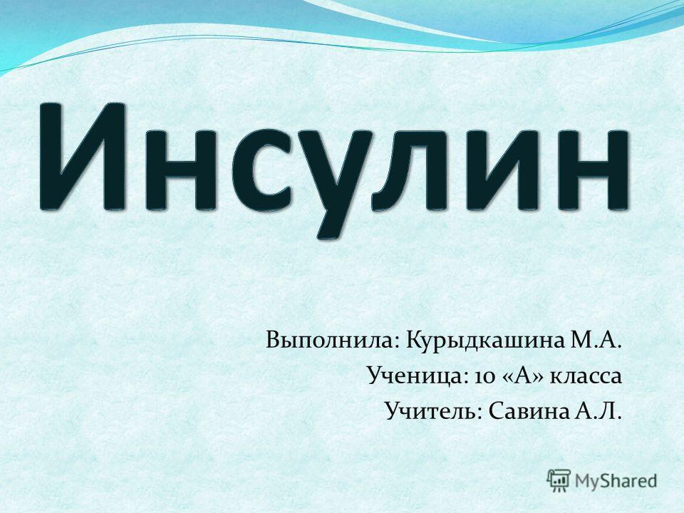 Выполнила: Курыдкашина М.А. Ученица: 10 «А» класса Учитель: Савина А.Л.